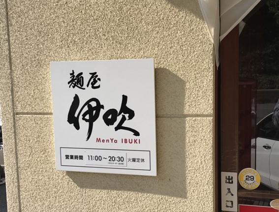 看板 飛騨高山ラーメン日記:麺屋伊吹でラーメンを楽しむ