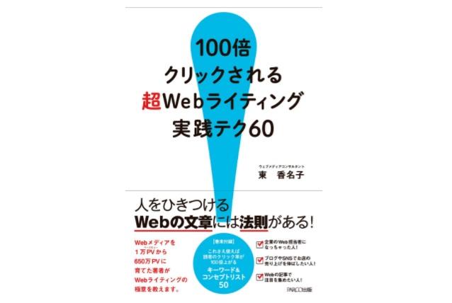100倍クリックされる 超Webライティング実践テク60