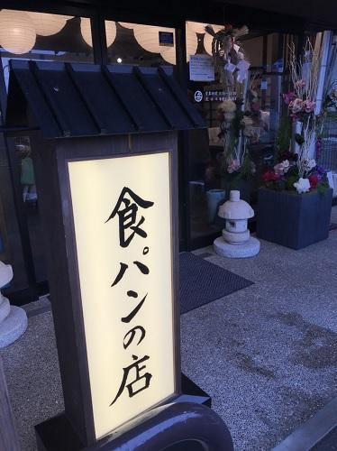 金沢新出製パンさん入り口外観