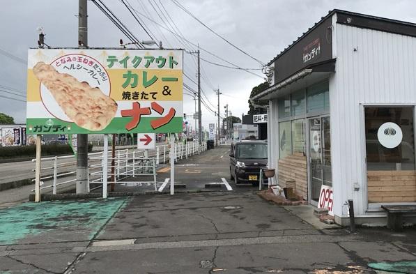 外観 富山で1番コスパが高いインドカレーはガンディ砺波店で間違いなし