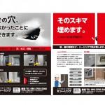 富山で穴・キズ・凹みの補修、窓・壁の防水シーリングならRシーリングさん!