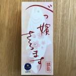 パッケージデザイン制作:千里山荘様べっ嬪さくらます(ます寿司)