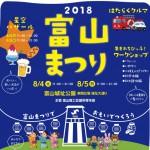 富山最大級のお祭り「富山まつり2018」は8月4日(土)、5日(日)開催!!