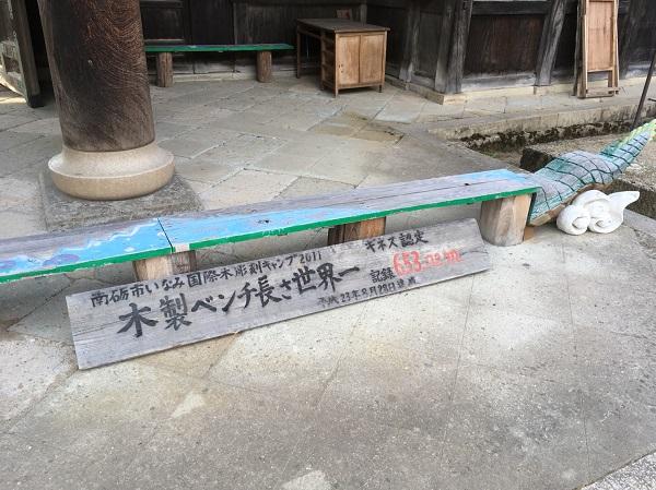 富山観光:日本遺産「木彫刻のまち井波」瑞泉寺といなみ太子伝観光祭へ