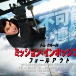 これぞアメリカ娯楽映画。ミッション・インポッシブル/フォールアウト