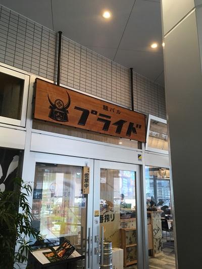 お店外観:富山ブラックラーメンなら麺バルプライドさん(パティオさくら内)