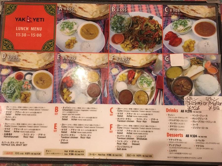 ランチメニュー表 京都カレーランチ日記:ネパール料理ヤク&イエティのコスパが高い