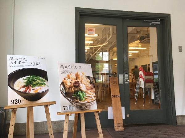 店舗入口 イケア近くの人気うどん店「築港麺工房」さんのカルボナーラ麺がウマい