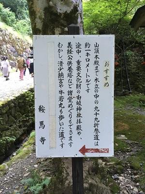 看板 京都屈指のパワースポット!鞍馬山に登山してみた
