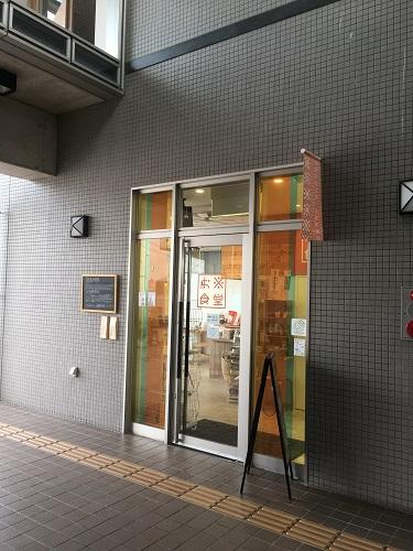 外観 富山ランチ日記:ヘルシー&美味しい♪船橋村のお※食堂さん