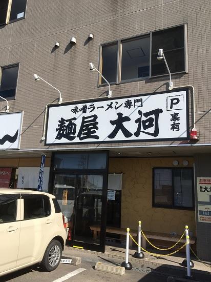 外観 人気の金沢味噌ラーメン!麺屋大河(高柳店)