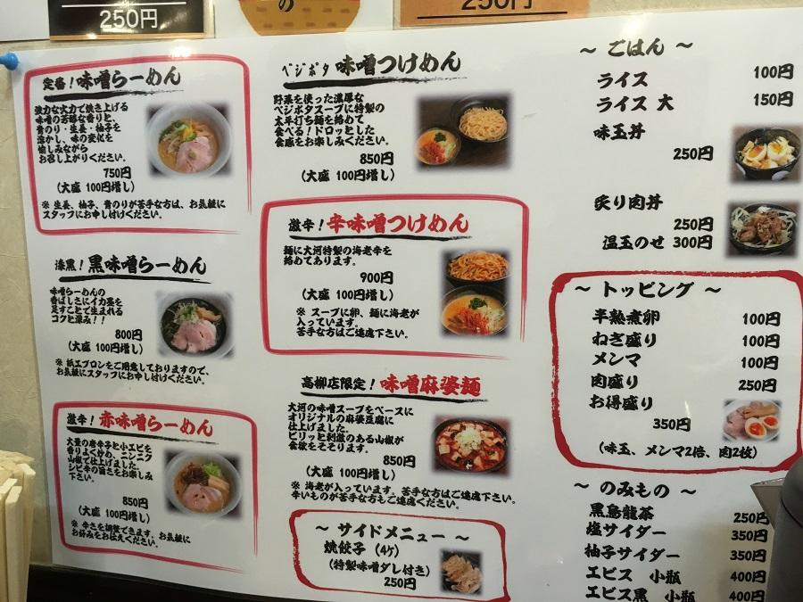 メニュー表 人気の金沢味噌ラーメン!麺屋大河(高柳店)