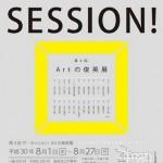 富山でポスター作成なら実績多数のタニデザインにお任せください
