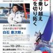 海洋冒険家の白石康次郎さんをお招きして参加無料の講演会