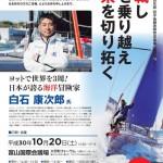 参加無料!10月20日(土)海洋冒険家の白石康次郎さん講演会開催