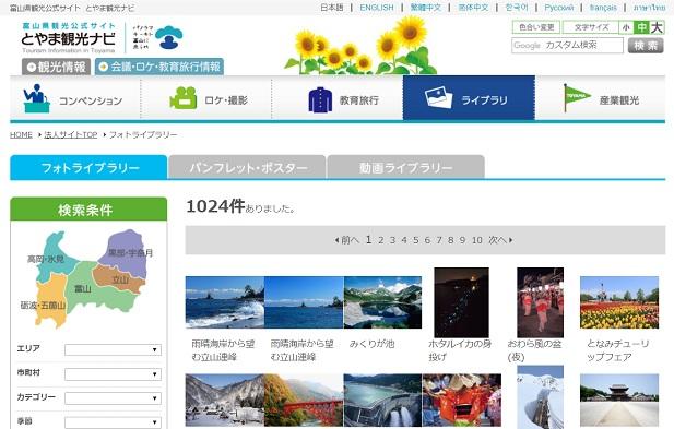 トップページ 富山の自然風景・観光・名物の無料フリー画像なら富山観光ナビ