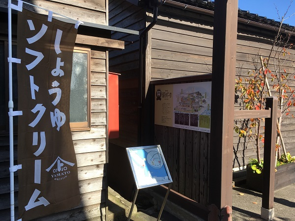 入り口 ヤマト醤油味噌 金沢大野 甘酒のヤマト糀パーク