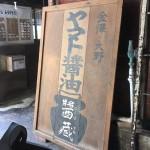 金沢観光:家族で楽しめる体験型施設!ヤマト醤油味噌の糀パークへ