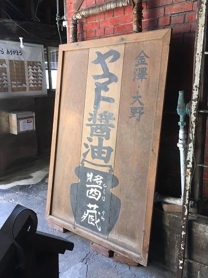 看板 ヤマト醤油味噌 金沢大野 甘酒のヤマト糀パーク