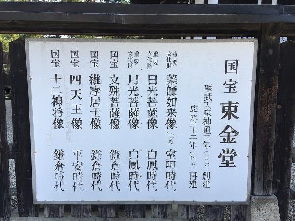東金堂 興福寺奈良