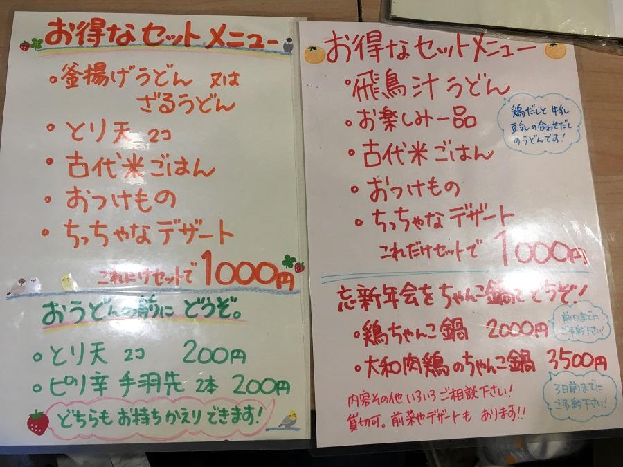 ランチセットメニュー 奈良うどん日記:とり天が美味い! Udon and cafe麺喰