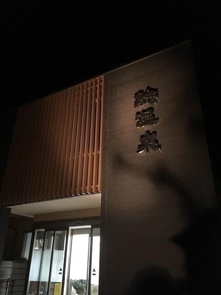 鯰(なまず)温泉 富山の銭湯