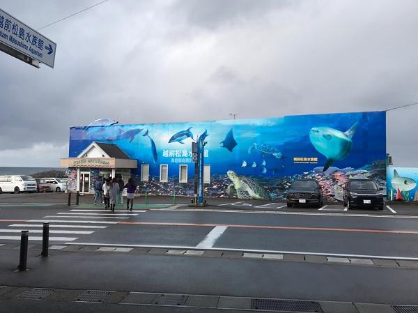 建物外観 福井県越前松島水族館