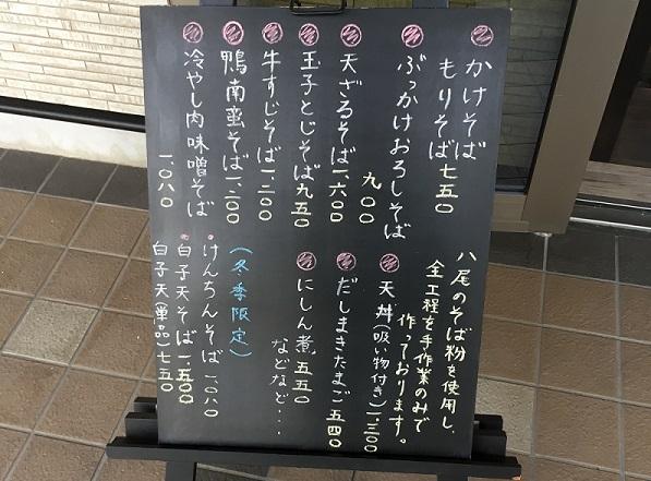 メニュー表 富山ランチ日記:雰囲気、味良し!の手打ち蕎麦 おゝえさんでランチ会