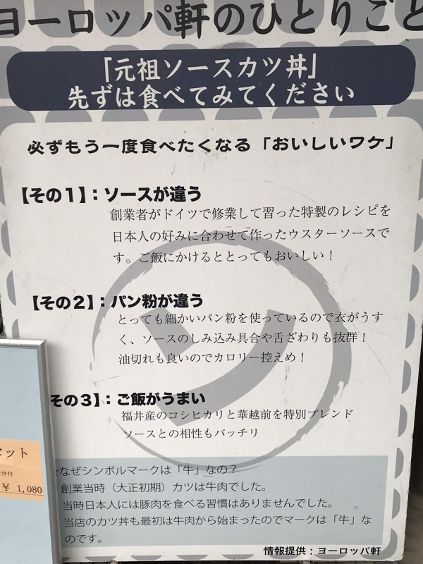 こだわり看板  福井ランチ:老舗ソースカツ丼の名店「ヨーロッパ軒総本店」へ!!