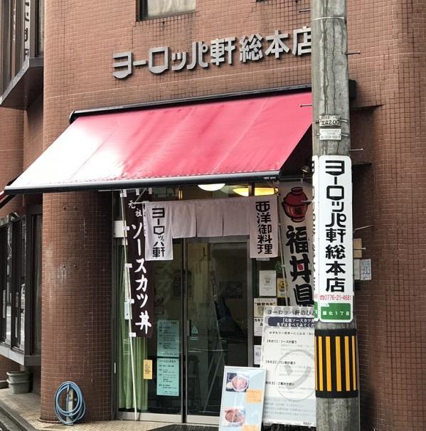 外観 福井ランチ:老舗ソースカツ丼の名店「ヨーロッパ軒総本店」へ!!