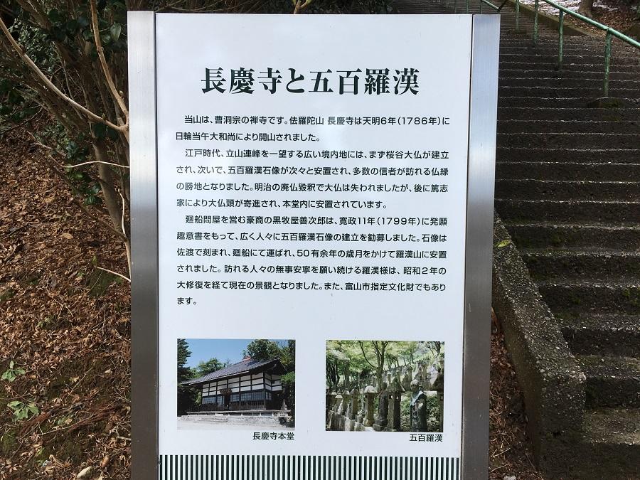 富山のパワースポット&撮影スポットなら五百羅漢