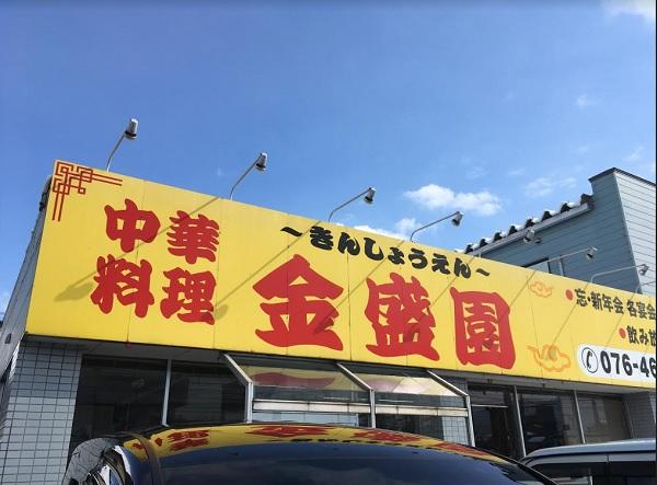 外観 大沢野の激安ランチセットといえば中華料理・金盛園さん