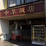 人生で一番美味しい餃子は小松市にあった!餃子菜館清ちゃん
