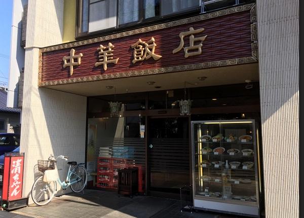 外観 小松市中華料理清ちゃん