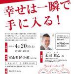 4月20日(土)飲食コンサルタント永田さんセミナー開催いたします