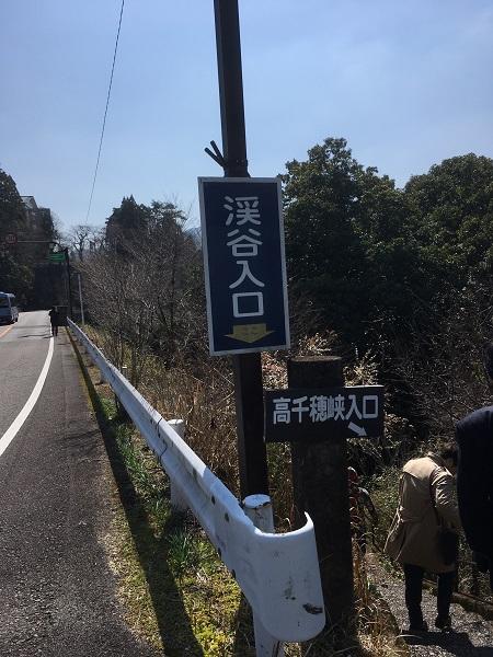 渓谷入口看板 市内から遠いけど行く価値あり!宮崎人気の観光スポット高千穂峡へ