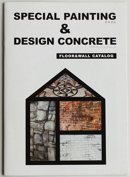 表紙:塗元様特殊塗装&デザインコンクリートカタログ:制作実績