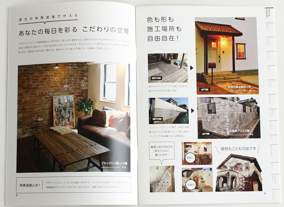 中面 塗元様特殊塗装&デザインコンクリートカタログ:制作実績