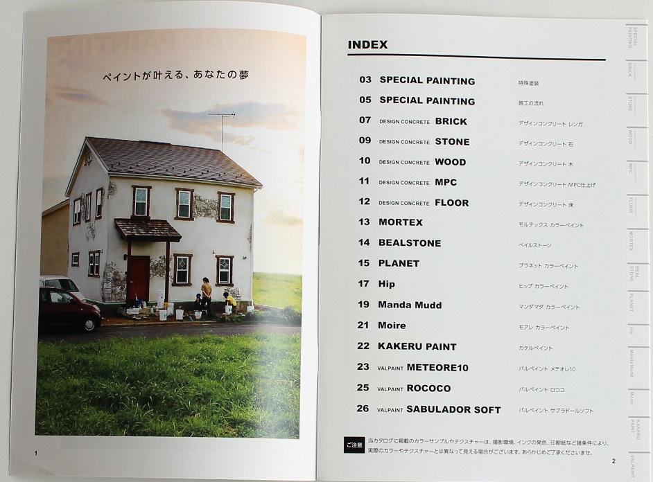 目次 塗元様特殊塗装&デザインコンクリートカタログ:制作実績