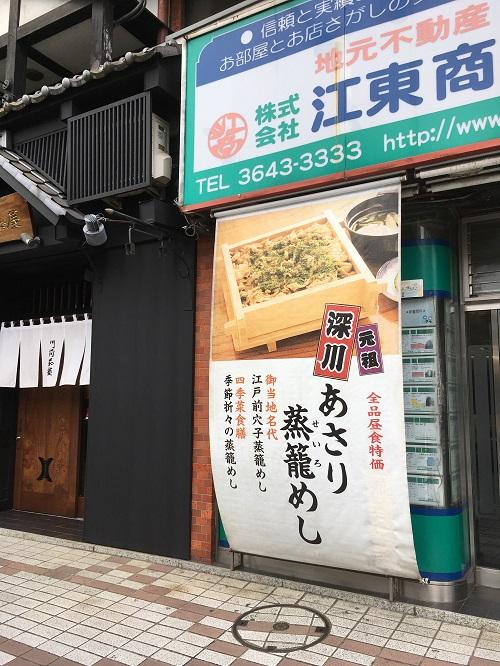 店舗外観 東京ランチ日記:門前茶屋でボリュームたっぷり深川あさり蒸籠めし