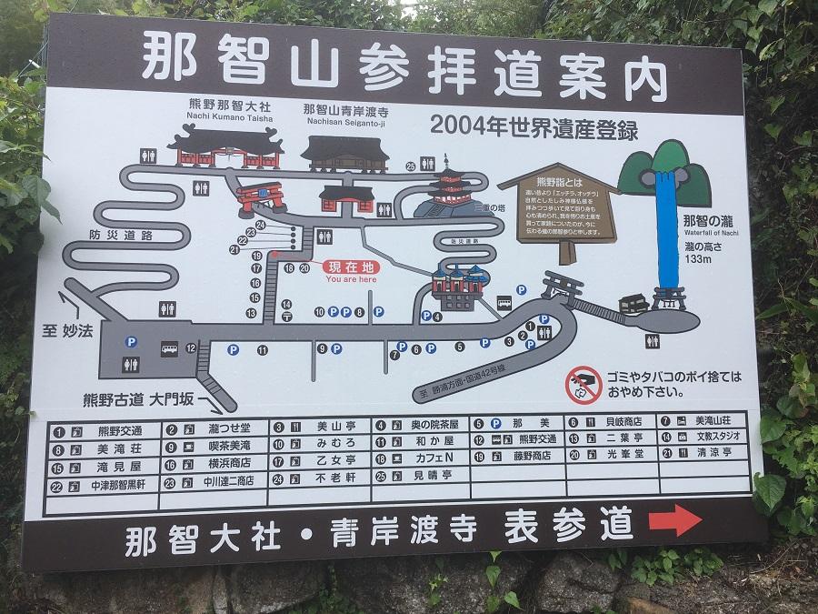 参道案内 熊野那智大社の大門坂は雨の日はやめておいた方が良いレベル