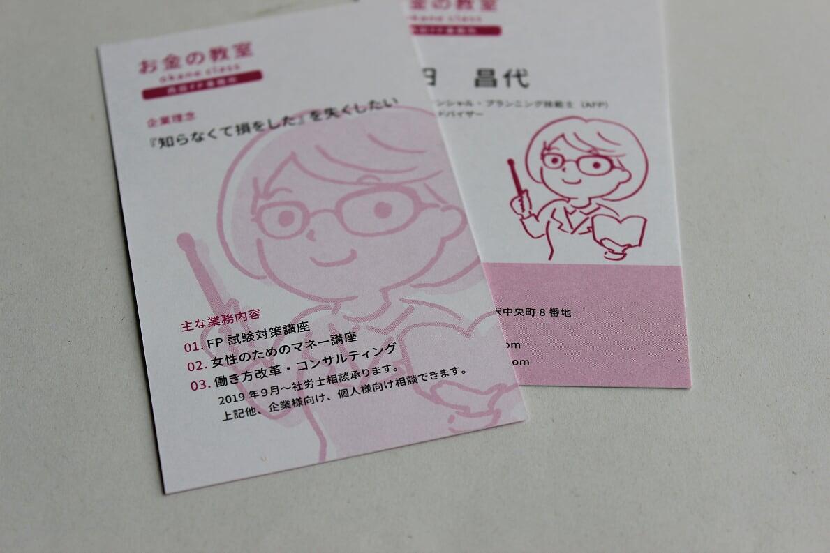 富山で社労士をお探しなら人柄バツグンの西田FP社労士事務所さん!
