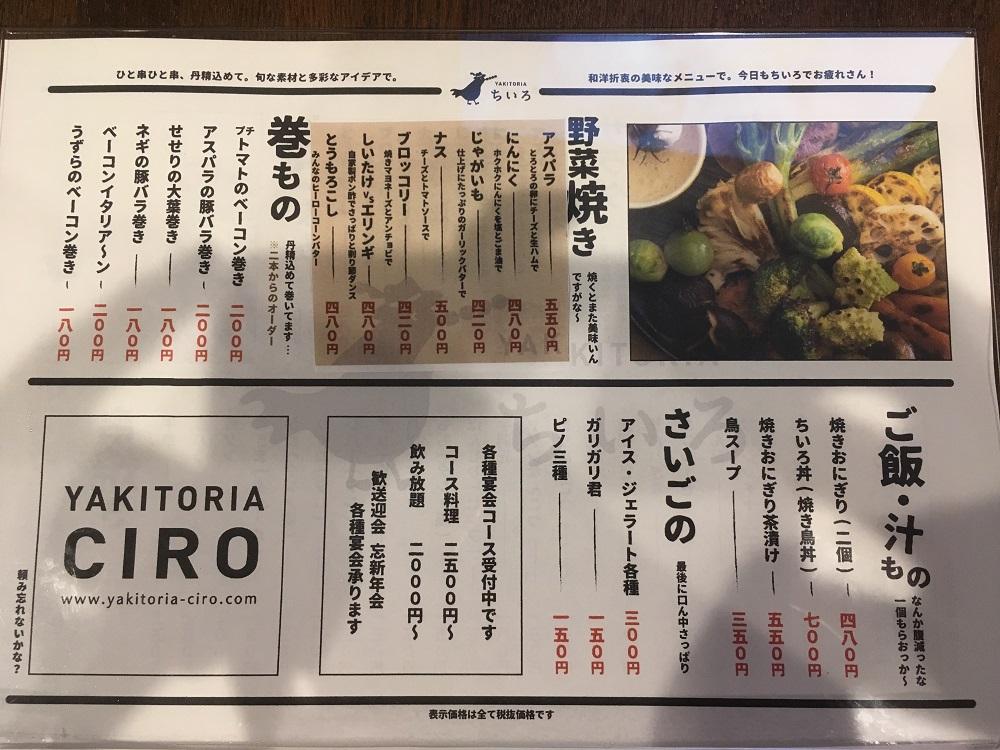 メニュー表画像 富山焼鳥日記:イタリアンと焼鳥の融合!YAKITORIYAちいろさん