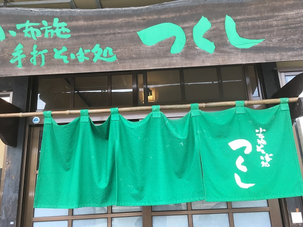 食べ歩きの街・信州小布施でスイーツ、栗、蕎麦、温泉を楽しむ つくし