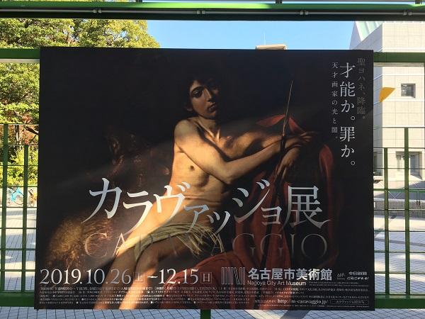 ルネサンス期の巨匠カラヴァッジオ展へ!看板