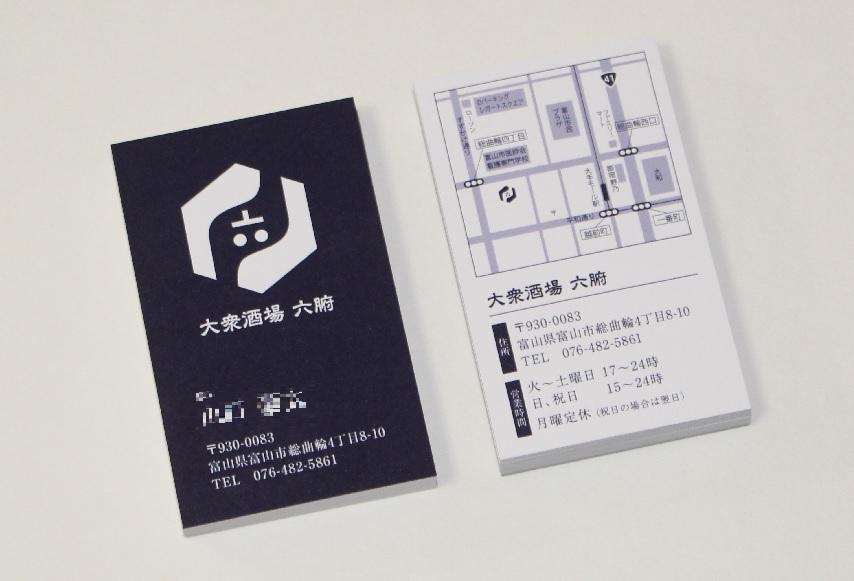 名刺 総曲輪大衆酒場六腑(ろっぷ) 居酒屋