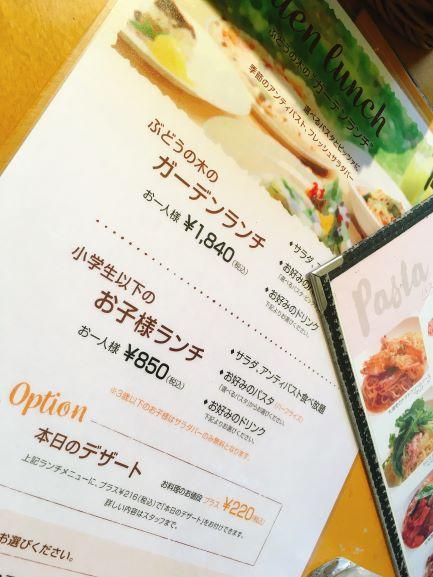 メニュー表 金沢ランチ:サラダ食べ放題が嬉しい!イタリアンカフェぶどうの木