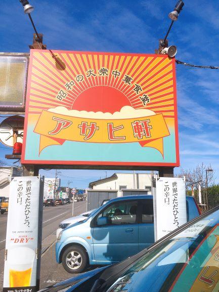 看板 ラーメン日記:加賀温泉郷の人気中華アサヒ軒のえびうま煮そばが旨い