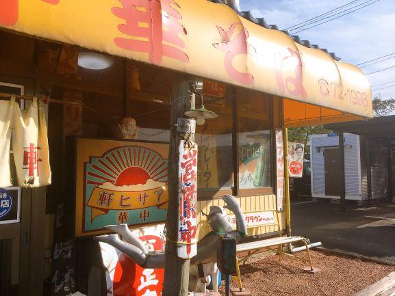 店舗外観  ラーメン日記:加賀温泉郷の人気中華アサヒ軒のえびうま煮そばが旨い