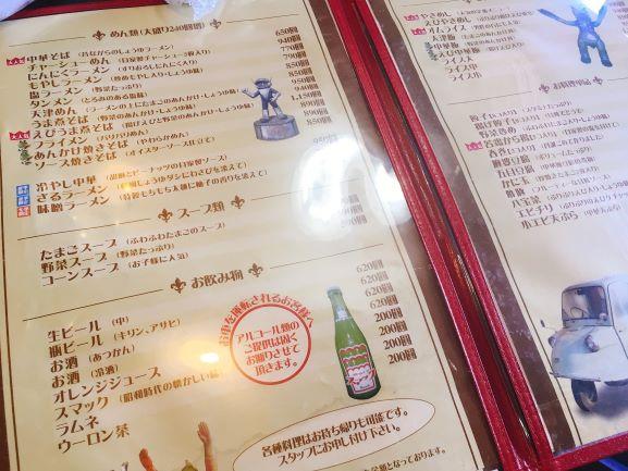 メニュー表 ラーメン日記:加賀温泉郷の人気中華アサヒ軒のえびうま煮そばが旨い